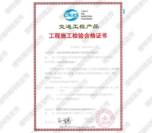 道路标线检验合格证书
