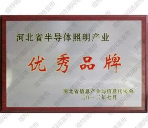 河北省优秀品牌