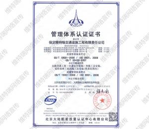 2015.1.6质量体系证书中文