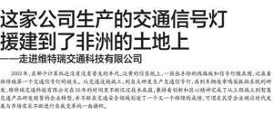 燕赵都市报记者采访维特瑞