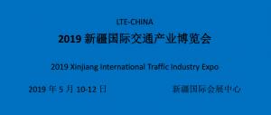 维特瑞交通科技将参加新疆国际交通产业博览会