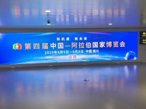 维特瑞交通科技有限公司参加第四届中阿博览会