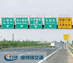 普通道路交通标志牌