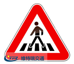 辽宁三角形太阳能交通标志牌
