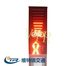 单面动态人行信号灯