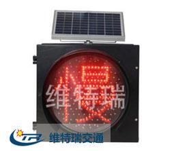 太阳能闪光警告信号灯