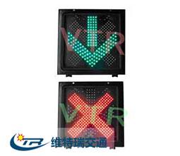 车道指示信号灯
