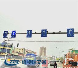 辽宁可变车道标志牌