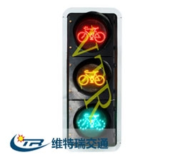 天津非机动车道信号灯