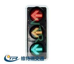 三联方向指示信号灯