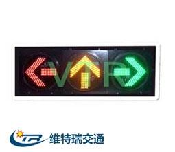 三联三色方向指示信号灯