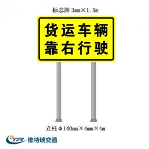 双立柱交通标志牌