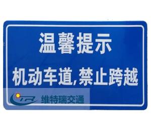吉林交通标志牌