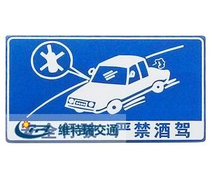 山西交通标志牌